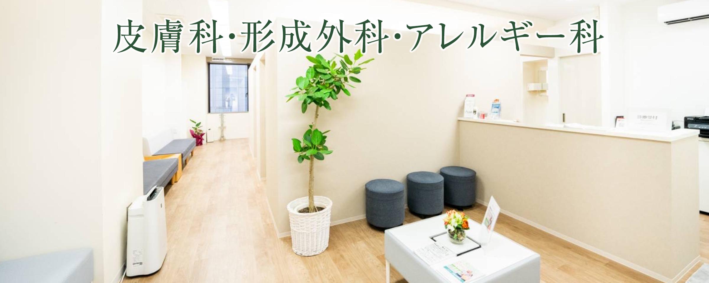 女医対応。医療レーザー脱毛を 京都 四条 烏丸でお探しなら、くみこクリニック京都駅前へ。アトピー性皮膚炎,乾燥肌,敏感肌でも安心脱毛