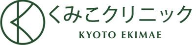 くみこクリニック京都駅前院